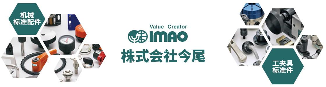 日本 今尾 (株式会社IMAO) 夹具技术指南